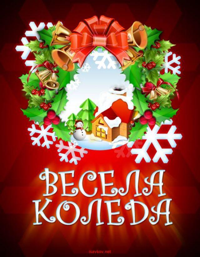 Болгарские открытки с рождеством, воспитателю детского сада